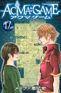 ACMA GAME 第01-17巻
