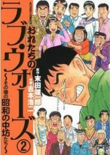 おれたちのラブ・ウォーズ-第01-02巻-Ore-tachi-no-Love-Wars-vol-01-02.jpg