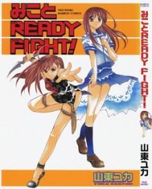 みこと-READY-FIGHT-Mikoto-Ready-Fight.jpg