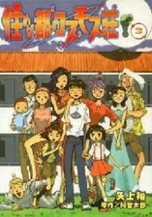住めば都のコスモス荘-第01-03巻-Sumeba-Miyako-no-Cosmos-sou-vol-01-03.jpg