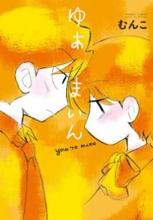 ゆあまいん-You're-Mine.jpg