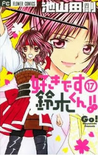 好きです鈴木くん-第01-17巻-Suki-desu-Suzuki-kun-vol-01-17.jpg