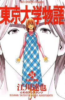 東京大学物語-第01-34巻-Toukyou-Daigaku-Monogatari-vol-01-34.jpg