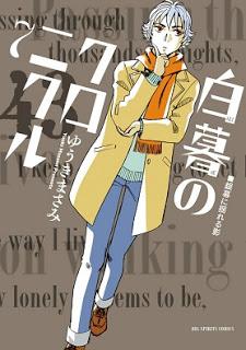 白暮のクロニクル-第01-07巻-Hakubo-no-Chronicle-vol-01-07.jpg