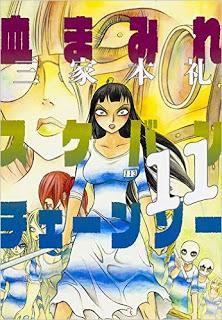 血まみれスケバンチェーンソー-第01-11巻-Chimamire-Sukeban-Chainsaw-vol-01-11.jpg