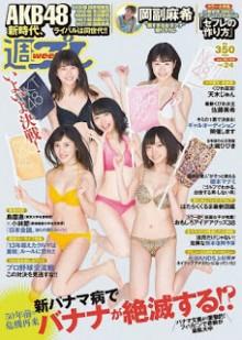 週刊プレイボーイ-2016-24号-Weekly-Playboy-2016-24.jpg