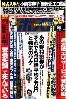 週刊ポスト 2016年06月10日号 (Shukan Post 2016-06-10)