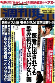 週刊現代 2016年06月11日号 (Shukan Gendai 2016-06-11)