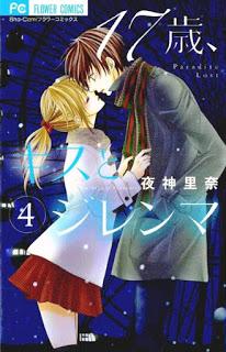 17歳、キスとジレンマ-第01-04巻-17-sai-Kiss-to-Dilemma-vol-01-04.jpg