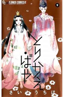 とりかえ・ばや-第01-09巻-Torikae-Baya-vol-01-09.jpg