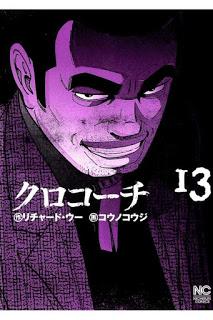 クロコーチ-第01-14巻-Kurokochi-vol-01-14.jpg