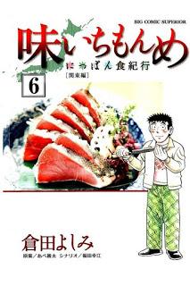 味いちもんめ-にっぽん食紀行-第01-06巻-Aji-Ichimonme-–-Nippon-Shoku-Kikou-vol-01-06.jpg