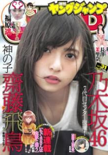 週刊ヤングジャンプ-2016年31号-Weekly-Young-Jump-2016-31.jpg