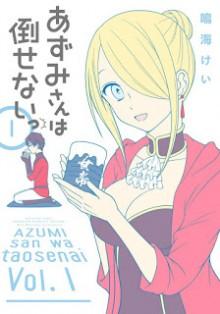 あずみさんは倒せないっ-第01巻-Azumi-san-wa-Taosenai-vol-01.jpg