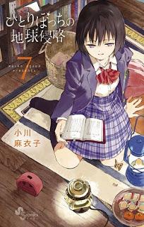 ひとりぼっちの地球侵略-第01-07巻-Hitoribocchi-no-Chikyuu-Shinryaku-vol-01-07.jpg