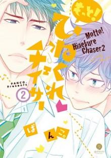 もっと!ひねくれチェイサー-第01-02巻-Motto-Hinekure-vol-01-02.jpg
