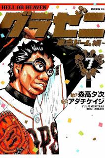 グラゼニ-~東京ドーム編~-第01-07巻-Gurazeni-–-Toukyou-Dome-Hen-vol-01-07.jpg
