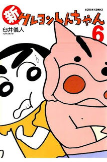 新クレヨンしんちゃん-第01-06巻-Shin-Crayon-Shin-chan-vol-01-06.jpg