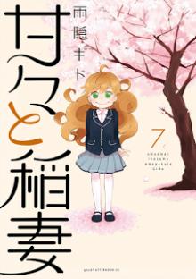 甘々と稲妻-第01-07巻-Amaama-to-Inazuma-vol-01-07.jpg