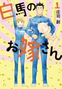 白馬のお嫁さん 第01巻 [Hakuba no Oyome-san vol 01]