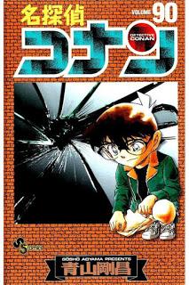 名探偵コナン-第01-90巻-Detective-Conan-vol-01-90.jpg