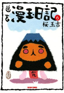 幽玄漫玉日記-第01-06巻-Yuugen-Mantama-Nikki-vol-01-06.jpg
