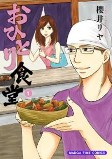 おひとり食堂-第01巻-Ohitori-Shokudo-vol-01.jpg
