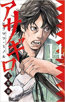 アサギロ-第01-14巻-Asagiro-vol-01-14.jpg