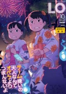 コミックエルオー-2016年10月号-Comic-LO-2016-10.jpg