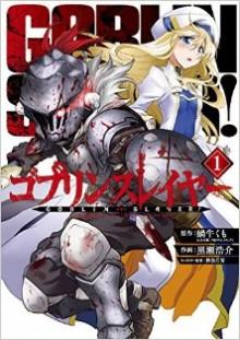 ゴブリンスレイヤー-第01巻-Goblin-Slayer-vol-01.jpg