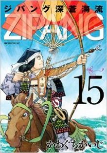 ジパング-深蒼海流-第01-15巻-Zipang-–-Shinsou-Kairyuu-vol-01-15.jpg