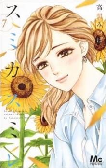 スミカスミレ-第01-07巻-Sumika-Sumire-vol-01-07.jpg