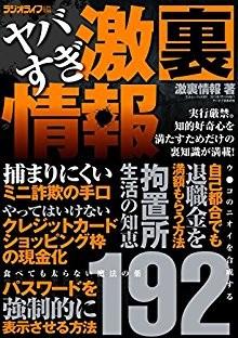 ヤバすぎ激裏情報-三才ムック-vol.805-Yaba-Sugi-Geki-Ura-Joho-Sansai-Mook-vol.805.jpg
