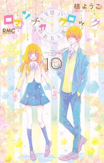 ロマンチカ-クロック-第01-10巻-Romantica-Clock-vol-01-10.jpg