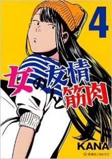 女の友情と筋肉-第01-04巻-Onna-no-Yuujou-to-Kinniku-vol-01-04.jpg
