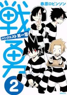 戦勇。メインクエスト第一章-第01-02巻-Senyuu.-–-Main-Quest-Daisshou-vol-01-02.jpg