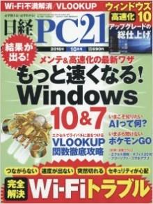 日経PC21-2016年10月号.jpg