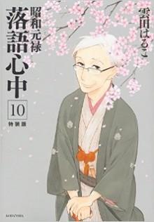 昭和元禄落語心中-第01-10巻-Shouwa-Genroku-Rakugo-Shinjuu-vol-01-10.jpg