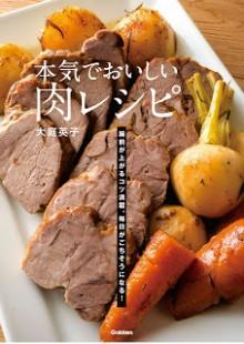 本気でおいしい肉レシピ-腕前が上がるコツ満載。毎日がごちそうになる-Honkide-Oishi-Niku-Recipe-Udemae-ga-Agaru-Kotsu-Mansai-Mainichi-ga-Gochiso-ni-Naru.jpg