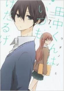 田中くんはいつもけだるげ-第01-07巻-Tanaka-kun-wa-Itsumo-Kedaruge-vol-01-07.jpg