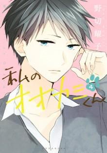 私のオオカミくん-第01-04巻-Watashi-no-Ookami-kun-vol-01-04.jpg