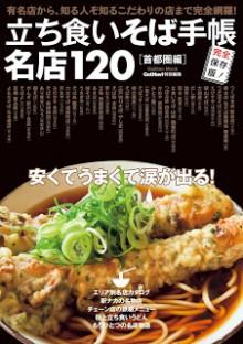 立ち食いそば手帳-名店120-首都圏編-Tachigui-Soba-Techo-Meiten-120-Shuto-Ken-Hen.jpg