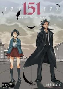 151-イチゴイチエ-シリーズ-第01-04巻-151-Ichigoichie-Series-vol-01-04.jpg