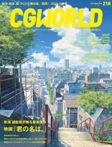 CGWORLD-シージーワールド-2016年10月号.jpg