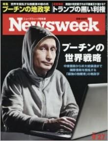 Newsweek-ニューズウィーク-日本版-2016年09月27号-Nippon-Ban-Newswee-2016-09-27.jpg
