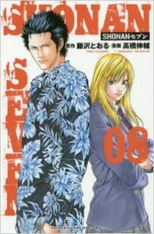 SHONANセブン-第01-08巻-Shonan-Seven-vol-01-08.jpg