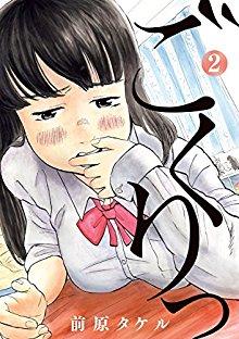 ごくりっ-第01-02巻-Gokuri-vol-01-02.jpg