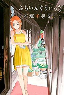 ふらいんぐうぃっち-第01-05巻-Flying-Witch-vol-01-05.jpg