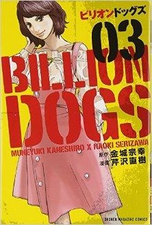ビリオンドッグズ-第01-03巻-Birion-Dogguzu-vol-01-03.jpg