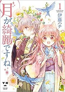 月が綺麗ですね-第01巻-Tsuki-ga-Kirei-Desu-ne-vol-01.jpg